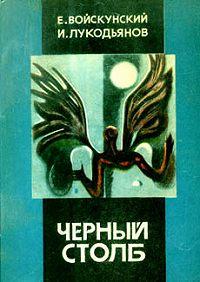 Евгений Войскунский, Исай Лукодьянов - Черный столб