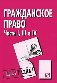 Коллектив Авторов -Гражданское право. Части I, III и IV: Шпаргалка
