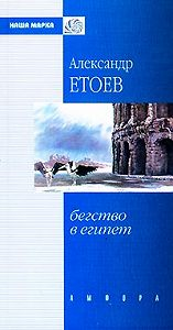 Александр Етоев - Бегство в Египет
