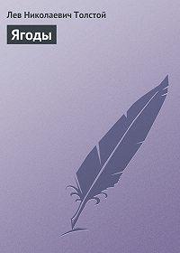 Лев Толстой -Ягоды