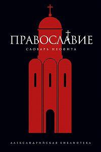 Юрий Булычев - Православие. Словарь неофита