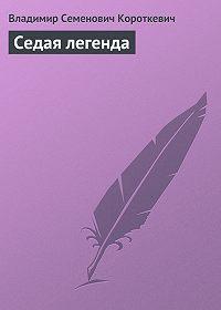 Владимир Короткевич -Седая легенда