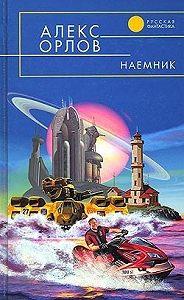 Алекс Орлов -Наемник
