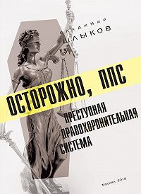 Владимир Шлыков -Осторожно, ППС: преступная правохоронительная система