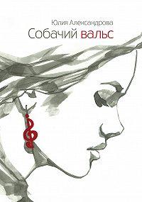 Юлия Александрова -Собачий вальс
