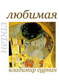 Владимир Сурнин - Неразлюбимая (сборник)