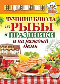 С. П. Кашин - Лучшие блюда из рыбы в праздники и на каждый день