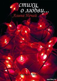 Алина Нечай -Стихи о любви…