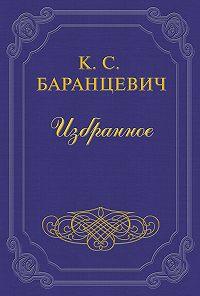 Казимир Станиславович Баранцевич -Храбрая крыса