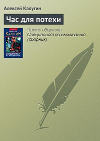 Алексей Калугин -Час для потехи