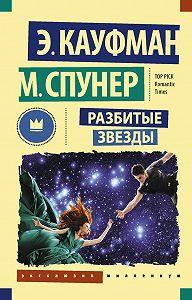 Эми Кауфман -Разбитые звезды