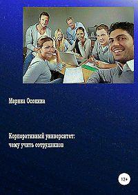 Марина Осокина -Корпоративный университет: чему учить сотрудников
