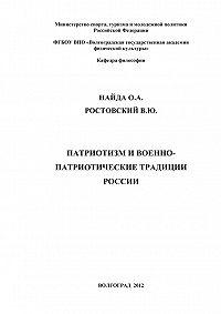 В. Ростовский -Патриотизм и военно-патриотические традиции России