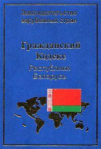 В. Чигир - Гражданский кодекс Республики Беларусь