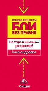 Ника Андреева -На старт, внимание...резюме!