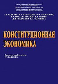 Д. В. Кравченко -Конституционная экономика