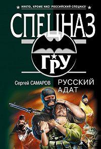 Сергей Самаров -Русский адат