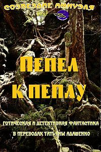 Мейнард Вуд -Пепел к пеплу (сборник)