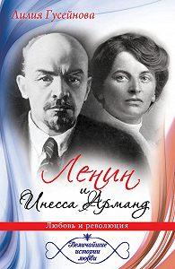 Лилия Гусейнова -Ленин и Инесса Арманд. Любовь и революция