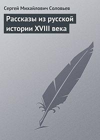 Сергей Соловьев -Рассказы из русской истории XVIII века
