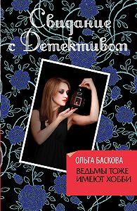 Ольга Баскова -Ведьмы тоже имеют хобби