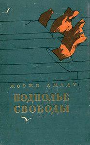 Жоржи Амаду - Подполье свободы