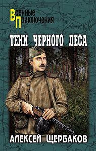 Алексей Щербаков -Тени Черного леса