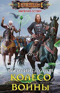 Василий Иванович Сахаров -Колесо войны