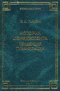 Константин Голубев -История менеджмента. Тенденция гуманизации