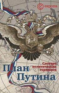 Алексей Чадаев -План Путина: краткий словарь политических терминов