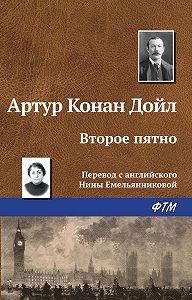 Артур Конан Дойл -Второе пятно