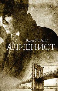 Калеб Карр -Алиенист