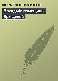 Николай Гарин-Михайловский -В усадьбе помещицы Ярыщевой