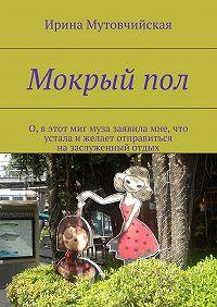 Ирина Мутовчийская -Мокрыйпол