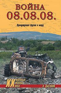 Анатолий Цыганок -Война 08.08.08. Принуждение Грузии к миру