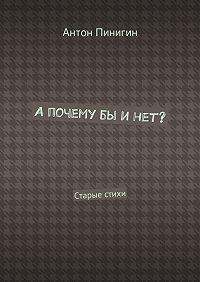 Антон Пинигин -Апочемубы инет?