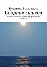 Владимир Болховских - Сборник стихов. любовные, пейзажные, гражданские, философские, для детей