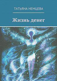 Татьяна Немцева -Жизнь денег