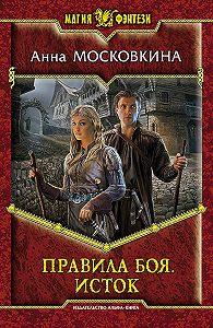 Анна Московкина -Правила боя. Исток