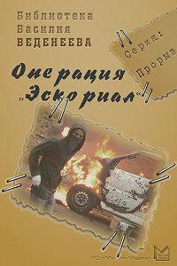 Василий Веденеев - Операция «Эскориал»