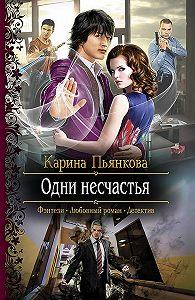 Карина Пьянкова -Одни несчастья