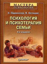 Эдмонд Эйдемиллер, В. Юстицкис - Психология и психотерапия семьи