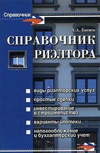 Андрей Батяев -Справочник риэлтора