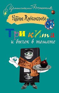 Наталья Александрова - Три кита и бычок в томате