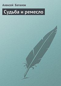 Алексей Баталов -Судьба и ремесло