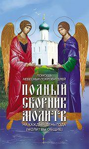 Таисия Олейникова - Помощь небесных покровителей. Полный сборник молитв на каждый день года (молитвы общие)