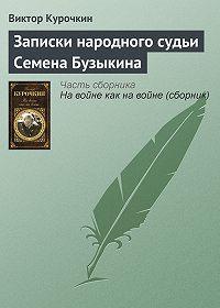 Виктор Курочкин -Записки народного судьи Семена Бузыкина