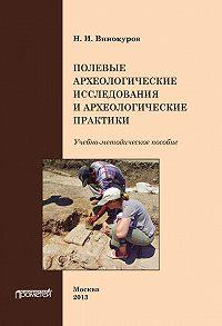 Н. Винокуров -Полевые археологические исследования и археологические практики