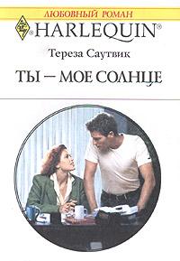 Тереза Саутвик -Ты – мое cолнце