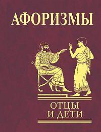 Ольга Кравец -Афоризмы. Отцы и дети